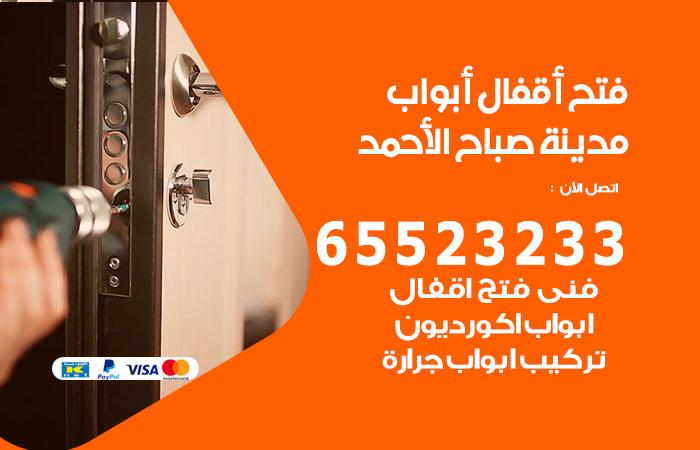 فتج اقفال أبواب مدينة صباح الاحمد / 65523233  / خدمة فتح أبواب تبديل وتركيب أقفال
