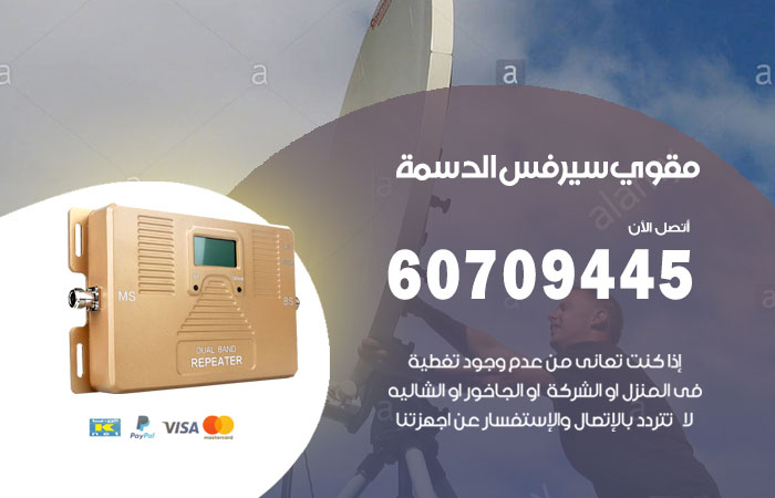 مقوي سيرفس الدسمة / 60709445 / تركيب مقوي سيرفس 5g أصلي منطقة الدسمة