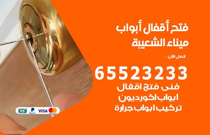 فتج اقفال أبواب ميناء الشعيبة / 65523233  / خدمة فتح أبواب تبديل وتركيب أقفال