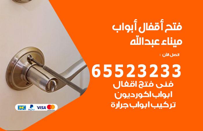 فتج اقفال أبواب ميناء عبدالله / 65523233  / خدمة فتح أبواب تبديل وتركيب أقفال