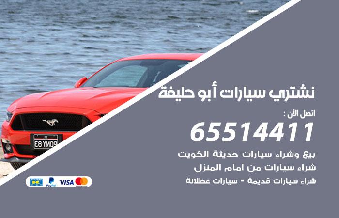 نشتري سيارات أبو حليفة / 65514411 / يشتري السيارات الجديدة والقديمة