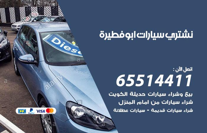 نشتري سيارات ابوفطيرة / 65514411 / يشتري السيارات الجديدة والقديمة