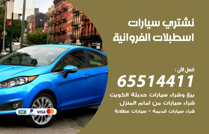 نشتري سيارات اسطبلات الفروانية / 65514411 / يشتري السيارات الجديدة والقديمة