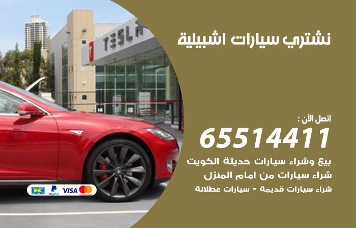 نشتري سيارات اشبيلية / 65514411 / يشتري السيارات الجديدة والقديمة