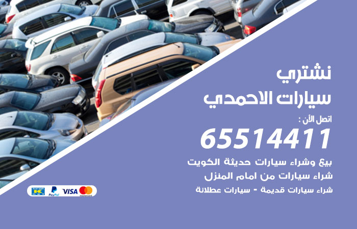 نشتري سيارات الاحمدي / 65514411 / يشتري السيارات الجديدة والقديمة
