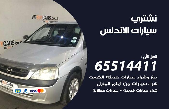 نشتري سيارات الاندلس / 65514411 / يشتري السيارات الجديدة والقديمة