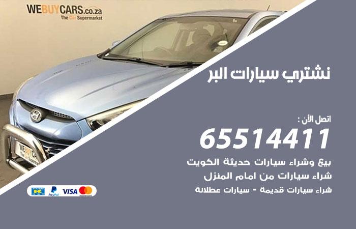 نشتري سيارات البر / 65514411 / يشتري السيارات الجديدة والقديمة