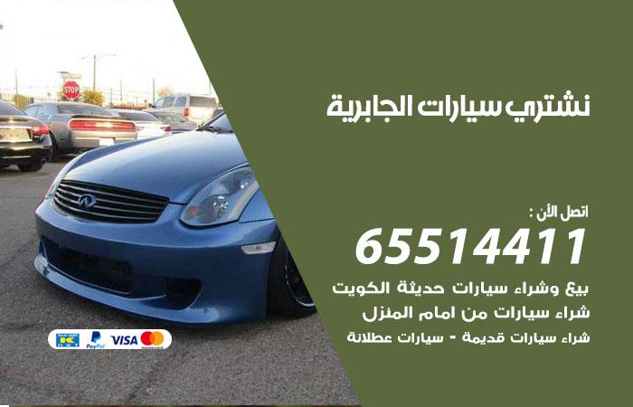 نشتري سيارات الجابرية / 65514411 / يشتري السيارات الجديدة والقديمة