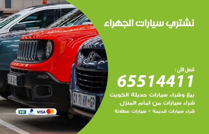 نشتري سيارات الجهراء / 65514411 / يشتري السيارات الجديدة والقديمة