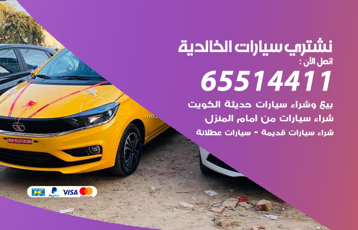 نشتري سيارات الخالدية / 65514411 / يشتري السيارات الجديدة والقديمة