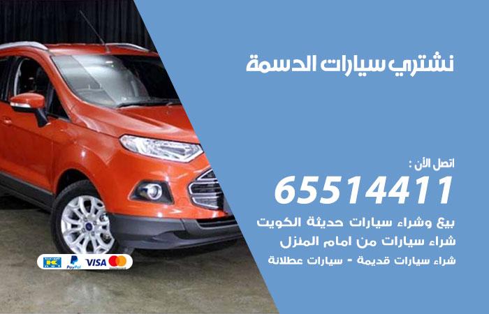 نشتري سيارات الدسمة / 65514411 / يشتري السيارات الجديدة والقديمة