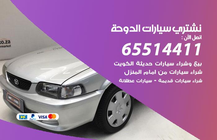 نشتري سيارات الدوحة / 65514411 / يشتري السيارات الجديدة والقديمة