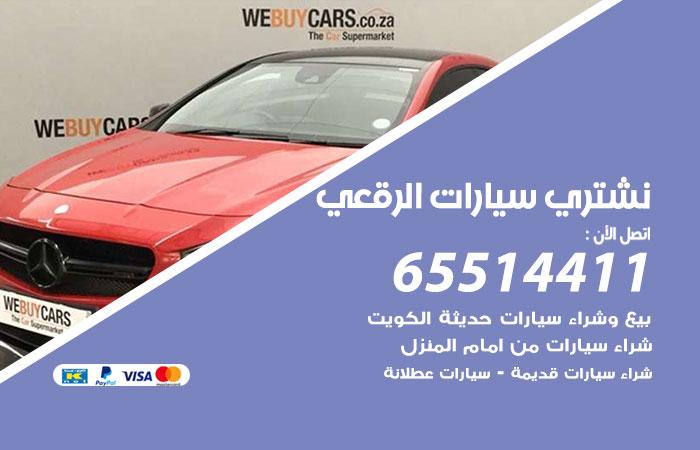 نشتري سيارات الرقعي / 65514411 / يشتري السيارات الجديدة والقديمة