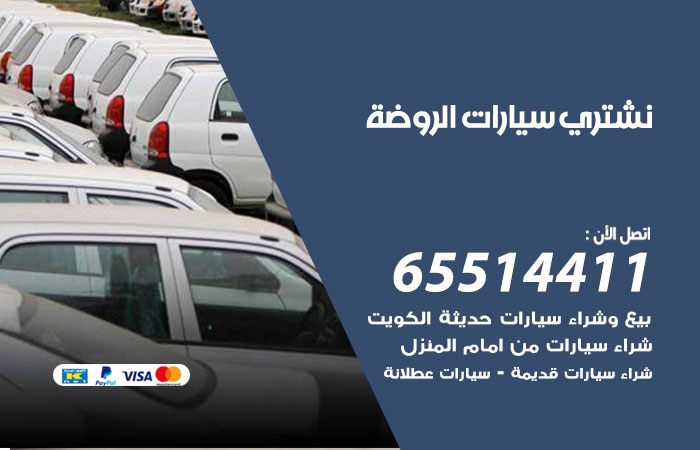 نشتري سيارات الروضة / 65514411 / يشتري السيارات الجديدة والقديمة