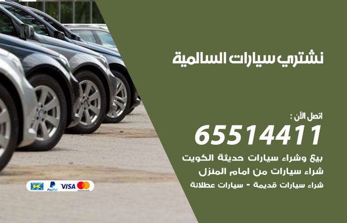 نشتري سيارات السالمية / 65514411 / يشتري السيارات الجديدة والقديمة