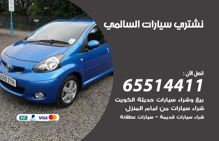 نشتري سيارات السالمي / 65514411 / يشتري السيارات الجديدة والقديمة