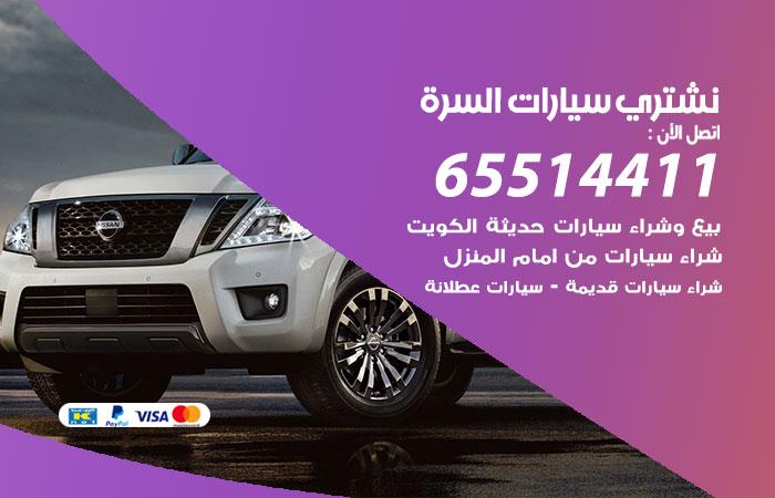 نشتري سيارات السرة / 65514411 / يشتري السيارات الجديدة والقديمة