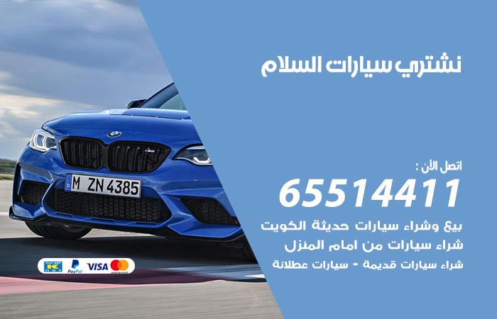 نشتري سيارات السلام / 65514411 / يشتري السيارات الجديدة والقديمة
