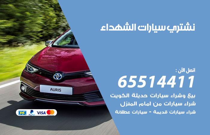 نشتري سيارات الشهداء / 65514411 / يشتري السيارات الجديدة والقديمة