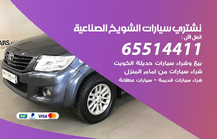 نشتري سيارات الشويخ الصناعية / 65514411 / يشتري السيارات الجديدة والقديمة