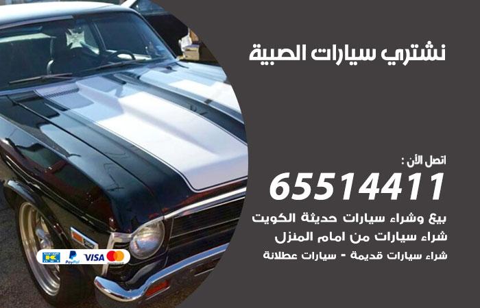 نشتري سيارات الصبية / 65514411 / يشتري السيارات الجديدة والقديمة