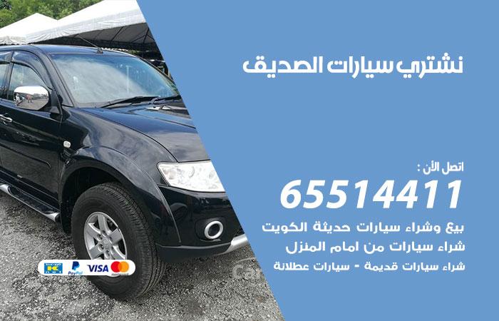 نشتري سيارات الصديق / 65514411 / يشتري السيارات الجديدة والقديمة