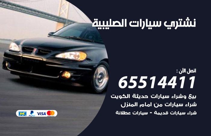 نشتري سيارات الصليبية / 65514411 / يشتري السيارات الجديدة والقديمة