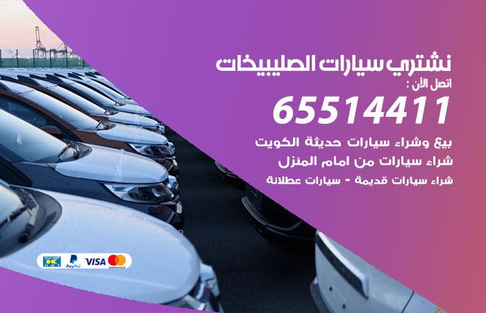 نشتري سيارات الصليبيخات / 65514411 / يشتري السيارات الجديدة والقديمة