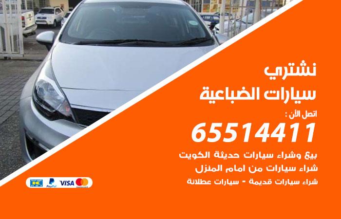 نشتري سيارات الضباعية / 65514411 / يشتري السيارات الجديدة والقديمة