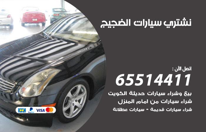 نشتري سيارات الضجيج / 65514411 / يشتري السيارات الجديدة والقديمة