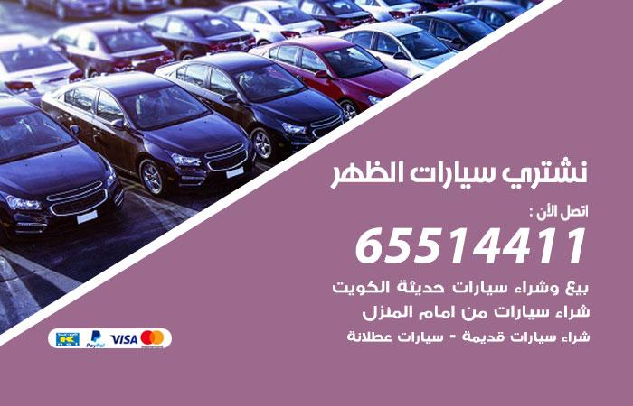 نشتري سيارات الظهر / 65514411 / يشتري السيارات الجديدة والقديمة