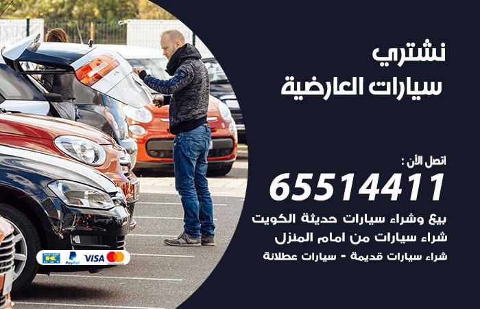 نشتري سيارات العارضية / 65514411 / يشتري السيارات الجديدة والقديمة