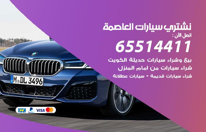 نشتري سيارات العاصمة / 65514411 / يشتري السيارات الجديدة والقديمة