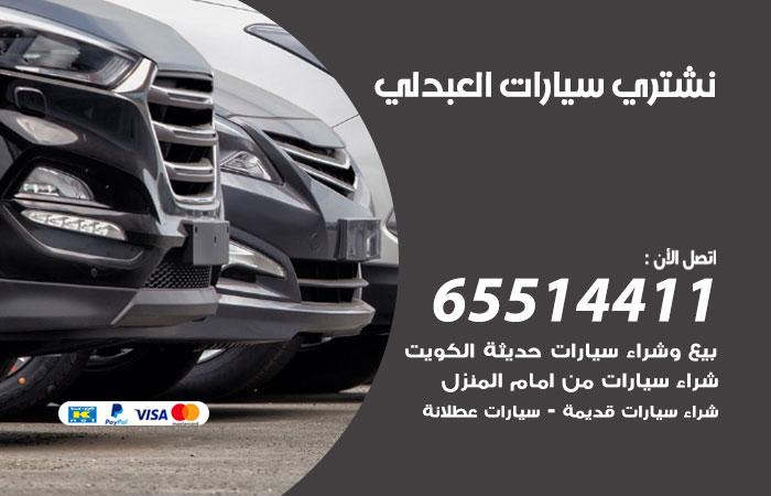 نشتري سيارات العبدلي / 65514411 / يشتري السيارات الجديدة والقديمة