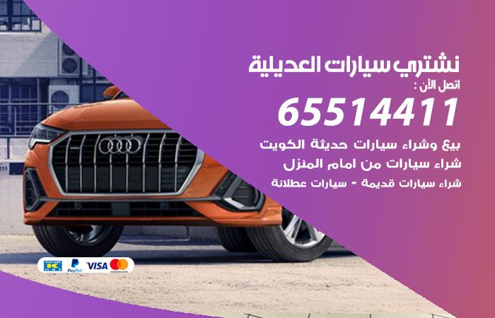نشتري سيارات العديلية / 65514411 / يشتري السيارات الجديدة والقديمة
