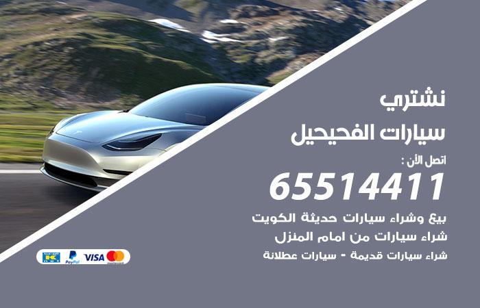 نشتري سيارات الفحيحيل / 65514411 / يشتري السيارات الجديدة والقديمة