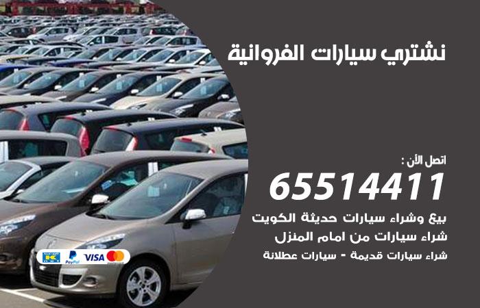 نشتري سيارات الفروانية / 65514411 / يشتري السيارات الجديدة والقديمة