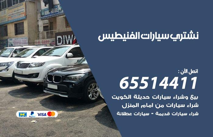 نشتري سيارات الفنيطيس / 65514411 / يشتري السيارات الجديدة والقديمة