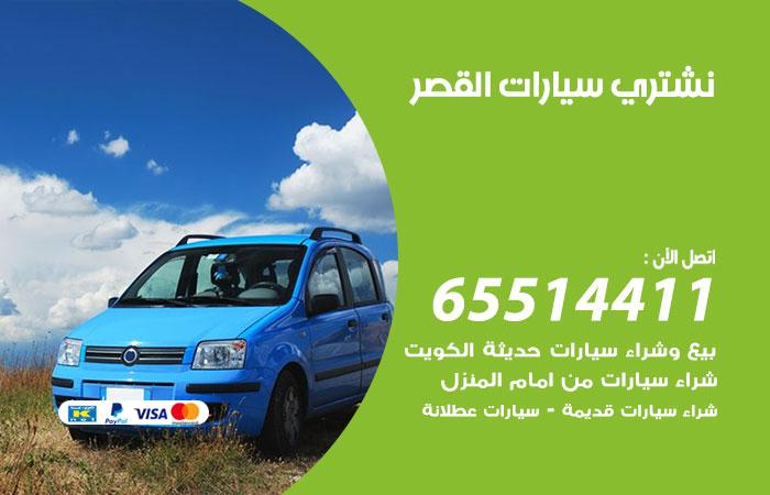 نشتري سيارات القصر / 65514411 / يشتري السيارات الجديدة والقديمة