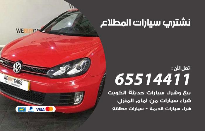 نشتري سيارات المطلاع / 65514411 / يشتري السيارات الجديدة والقديمة
