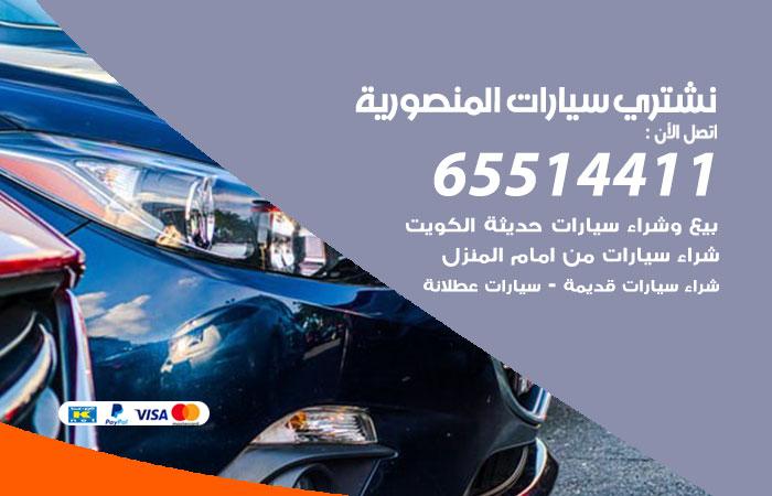 نشتري سيارات المنصورية / 65514411 / يشتري السيارات الجديدة والقديمة