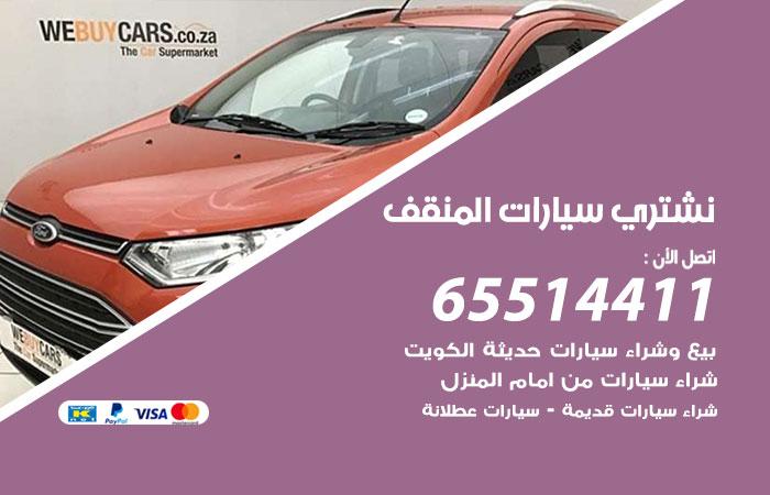 نشتري سيارات المنقف / 65514411 / يشتري السيارات الجديدة والقديمة