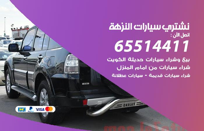 نشتري سيارات النزهة / 65514411 / يشتري السيارات الجديدة والقديمة