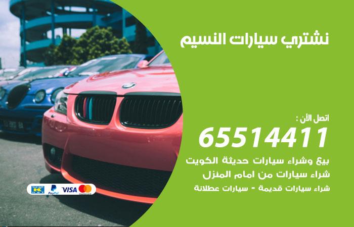 نشتري سيارات النسيم / 65514411 / يشتري السيارات الجديدة والقديمة