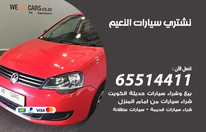 نشتري سيارات النعيم / 65514411 / يشتري السيارات الجديدة والقديمة