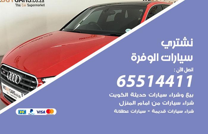 نشتري سيارات الوفرة / 65514411 / يشتري السيارات الجديدة والقديمة