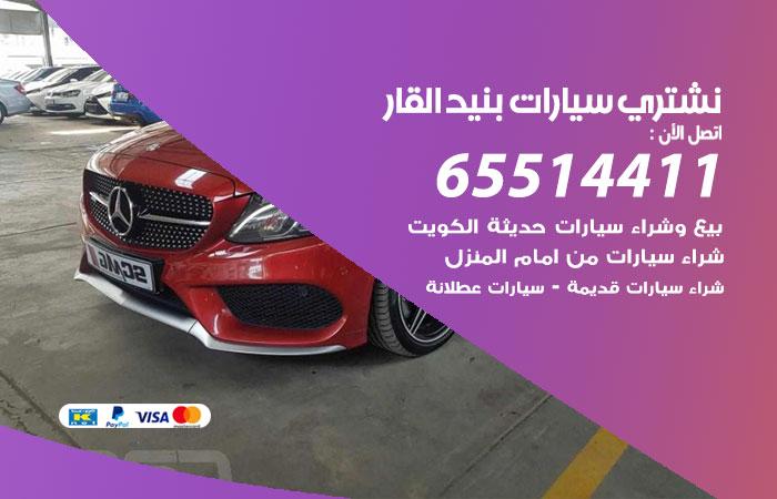 نشتري سيارات بنيد القار / 65514411 / يشتري السيارات الجديدة والقديمة