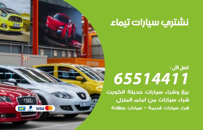 نشتري سيارات تيماء / 65514411 / يشتري السيارات الجديدة والقديمة