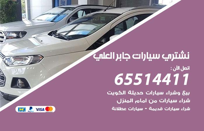 نشتري سيارات  جابر العلي / 65514411 / يشتري السيارات الجديدة والقديمة