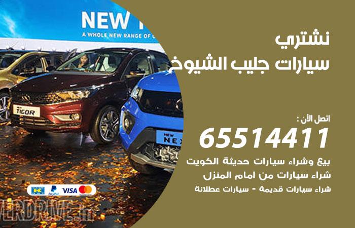 نشتري سيارات جليب الشيوخ / 65514411 / يشتري السيارات الجديدة والقديمة